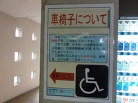 Rental wheelchair in Marine Gate Shiogama